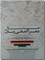 خرید کتاب صد سال شعر آلمانی زبان از: www.ashja.com - کتابسرای اشجع