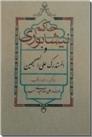 خرید کتاب حاکم نیشابوری و المستدرک علی الصحیحین از: www.ashja.com - کتابسرای اشجع