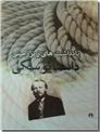 خرید کتاب یادداشت های زیرزمینی از: www.ashja.com - کتابسرای اشجع