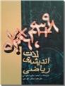 خرید کتاب لذت اندیشه ریاضی از: www.ashja.com - کتابسرای اشجع