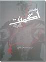 خرید کتاب اگمنت از: www.ashja.com - کتابسرای اشجع