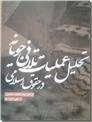خرید کتاب تحلیل عملیات تلافی جویانه در حقوق اسلامی از: www.ashja.com - کتابسرای اشجع