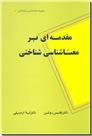 خرید کتاب مقدمه ای بر معناشناسی شناختی از: www.ashja.com - کتابسرای اشجع