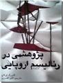 خرید کتاب پژوهشی در رئالیسم اروپایی از: www.ashja.com - کتابسرای اشجع