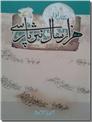 خرید کتاب هزار سال نثر پارسی از: www.ashja.com - کتابسرای اشجع