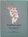 خرید کتاب مشاوره پیشگیرانه از: www.ashja.com - کتابسرای اشجع