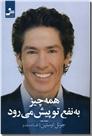 خرید کتاب همه چیز به نفع تو پیش می رود از: www.ashja.com - کتابسرای اشجع