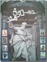 خرید کتاب خلاصه تاریخ هنر - مرزبان از: www.ashja.com - کتابسرای اشجع
