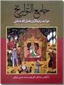 خرید کتاب جامع التواریخ - تاریخ غازانی از: www.ashja.com - کتابسرای اشجع