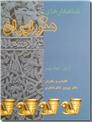 خرید کتاب شاهکارهای هنر ایران از: www.ashja.com - کتابسرای اشجع