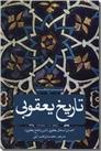 خرید کتاب تاریخ یعقوبی 2 جلدی از: www.ashja.com - کتابسرای اشجع