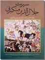 خرید کتاب سیرت جلال الدین منکبرنی از: www.ashja.com - کتابسرای اشجع