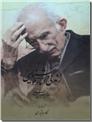 خرید کتاب زندگی و آثار خوشنویسی غلامحسین امیرخانی از: www.ashja.com - کتابسرای اشجع
