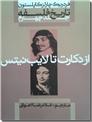 خرید کتاب تاریخ فلسفه ش 4 از: www.ashja.com - کتابسرای اشجع