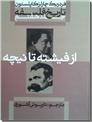 خرید کتاب تاریخ فلسفه ش 7 از: www.ashja.com - کتابسرای اشجع