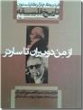 خرید کتاب تاریخ فلسفه ش 9 از: www.ashja.com - کتابسرای اشجع