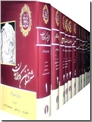 خرید کتاب تاریخ تمدن ویل دورانت از: www.ashja.com - کتابسرای اشجع
