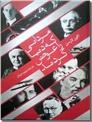 خرید کتاب مردانی که دنیا را عوض کردند از: www.ashja.com - کتابسرای اشجع