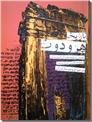 خرید کتاب تاریخ هرودوت از: www.ashja.com - کتابسرای اشجع