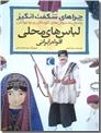 خرید کتاب چراهای شگفت انگیز، لباسهای محلی اقوام ایرانی از: www.ashja.com - کتابسرای اشجع