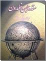 خرید کتاب مقدمه ابن خلدون از: www.ashja.com - کتابسرای اشجع