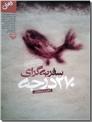 خرید کتاب سفر به گرای 270 درجه از: www.ashja.com - کتابسرای اشجع