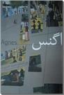 خرید کتاب اگنس از: www.ashja.com - کتابسرای اشجع
