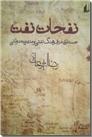 خرید کتاب نفحات نفت - امیرخانی از: www.ashja.com - کتابسرای اشجع
