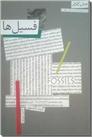 خرید کتاب فسیلها از: www.ashja.com - کتابسرای اشجع