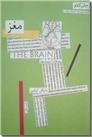 خرید کتاب مغز از: www.ashja.com - کتابسرای اشجع