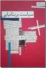 خرید کتاب سیاست بریتانیایی از: www.ashja.com - کتابسرای اشجع