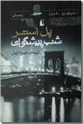 خرید کتاب شب پیشگویی از: www.ashja.com - کتابسرای اشجع