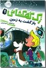 خرید کتاب ماجراهای دانلداک - مرداب کوتوله ها و یک قصه دیگر از: www.ashja.com - کتابسرای اشجع