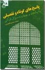 خرید کتاب پاسخ های کوتاه و تفضیلی به یکصدو چهارده سئوال قرآنی - 18 از: www.ashja.com - کتابسرای اشجع