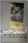 خرید کتاب آسمان خیس - داستانهای آلمانی از: www.ashja.com - کتابسرای اشجع