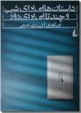 خرید کتاب داستانهایی برای شب و چندتایی برای روز از: www.ashja.com - کتابسرای اشجع