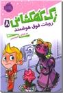 خرید کتاب ماجراهای دانلداک - انگشتر مومیایی و دو قصه دیگر از: www.ashja.com - کتابسرای اشجع
