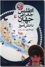 خرید کتاب اطلس جغرافی جهان برای دانش آموز از: www.ashja.com - کتابسرای اشجع