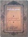 خرید کتاب لبخندی برای آینده از: www.ashja.com - کتابسرای اشجع