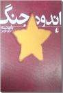 خرید کتاب اندوه جنگ از: www.ashja.com - کتابسرای اشجع