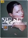 خرید کتاب ماهی طلا از: www.ashja.com - کتابسرای اشجع