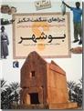 خرید کتاب چراهای شگفت انگیز، استان بوشهر از: www.ashja.com - کتابسرای اشجع