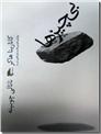 خرید کتاب بی چیزها از: www.ashja.com - کتابسرای اشجع