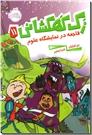 خرید کتاب ماجراهای دانلداک - اژدهای دریایی و دو قصه دیگر از: www.ashja.com - کتابسرای اشجع