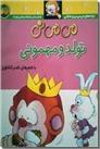 خرید کتاب می می نی تولد و مهمونی از: www.ashja.com - کتابسرای اشجع