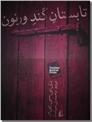 خرید کتاب تابستان گند ورنون از: www.ashja.com - کتابسرای اشجع