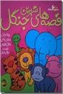 خرید کتاب قصه های شیرین جنگل از: www.ashja.com - کتابسرای اشجع