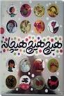 خرید کتاب هیچ هیچ هیچانه از: www.ashja.com - کتابسرای اشجع