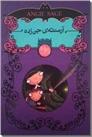 خرید کتاب آرمنته جن زده از: www.ashja.com - کتابسرای اشجع