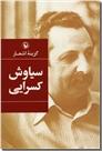 خرید کتاب گزینه اشعار سیاوش کسرایی از: www.ashja.com - کتابسرای اشجع
